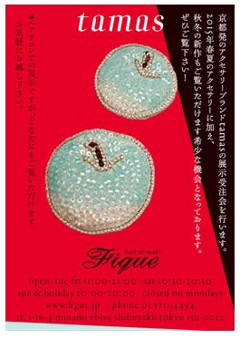 2015SSfigue②